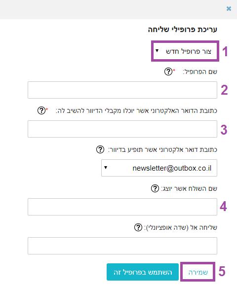 יצירת קמפיין אימייל - עריכת פרופיל שליחה