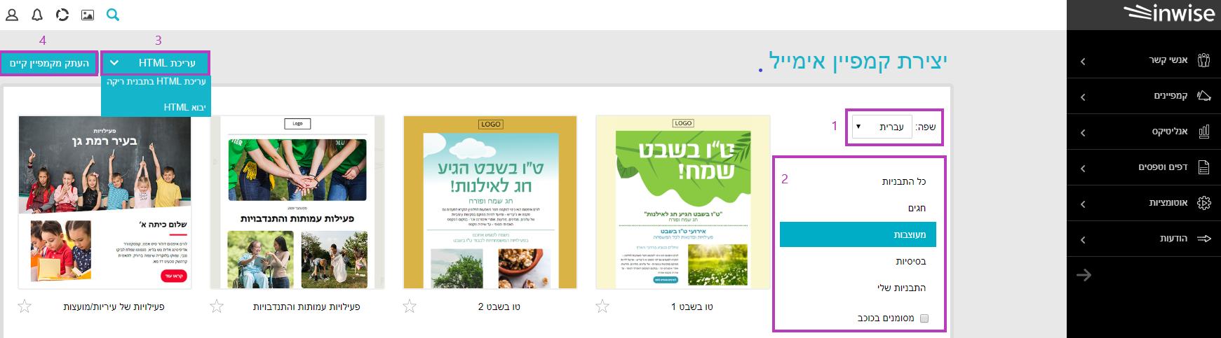 עיצוב קמפיין אימייל - גרסה חדשה