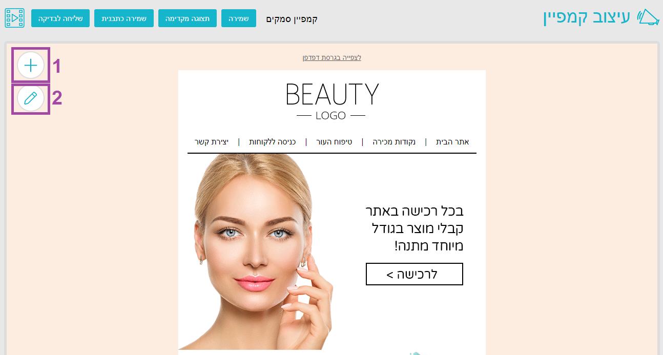 עיצוב קמפיין אימייל