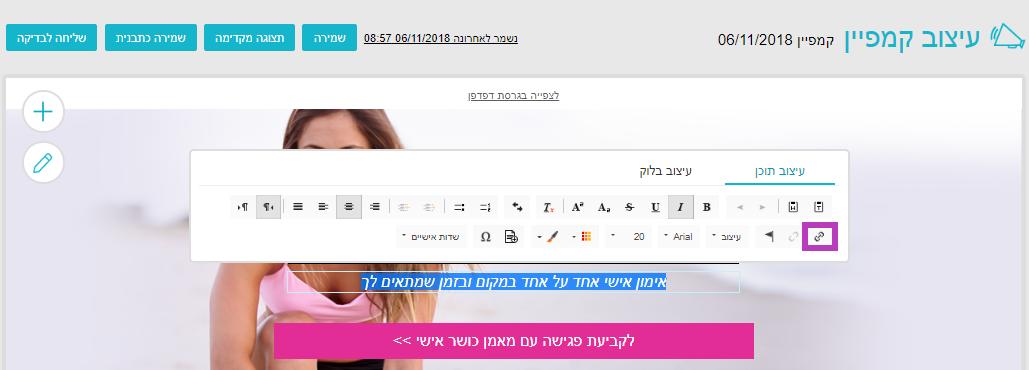 יצירת דף נחיתה - קישור לקמפיין אימייל
